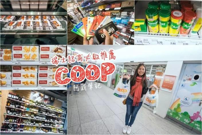瑞士COOP超商必買推薦