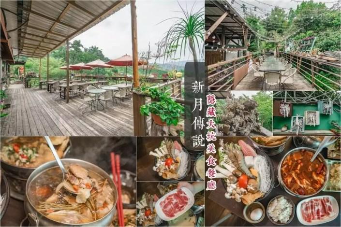大坑新月傳說景觀餐廳