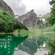 瑞士阿彭策爾塞阿爾卑湖,Seealpsee,塞阿爾卑湖,瑞士Seealpsee,瑞士塞阿爾卑湖,瑞士希阿爾卑湖,希阿爾卑湖