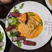 台中高沐,高沐手做料理餐廳,高沐義大利麵,科博館餐廳