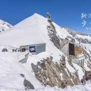 歐洲屋脊,少女峰,Jungfrau,歐洲之巔,瑞士少女峰