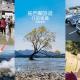 紐西蘭行前準備,紐西蘭旅遊須知,紐西蘭注意事項
