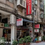 華陰街,華陰街營業時間,華陰街商圈地圖,華陰街歷史,華陰街餐廳,華陰街美食,華陰街早餐,華陰街胡椒餅