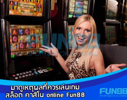 เล่นเกมสล็อต ออนไลน์