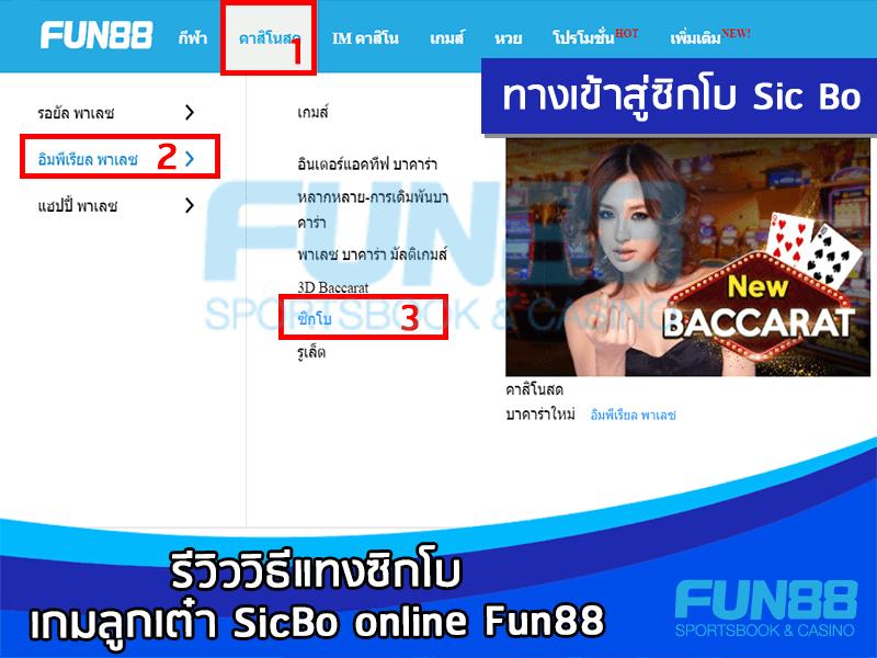 แทงซิกโบ Fun88