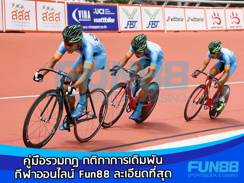 เดิมพันการแข่งปั่นจักรยาน ออนไลน์
