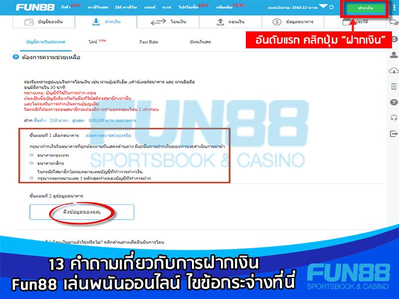 การฝากเงิน Fun88