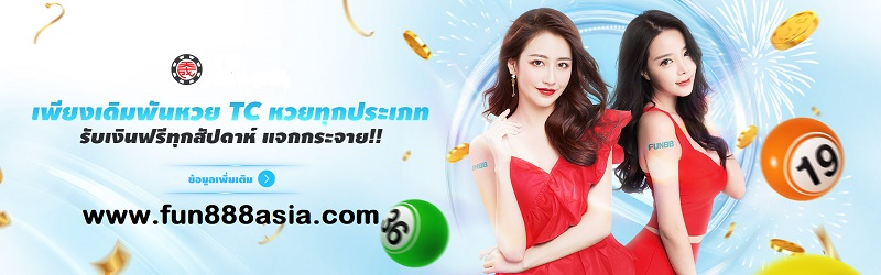 fun888asia Play slots with free credit no deposit required no need to share confirm the latest phone number only