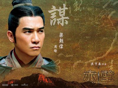 中国語勉強におすすめ!初心者向け中国映画ベスト10!レッドクリフ