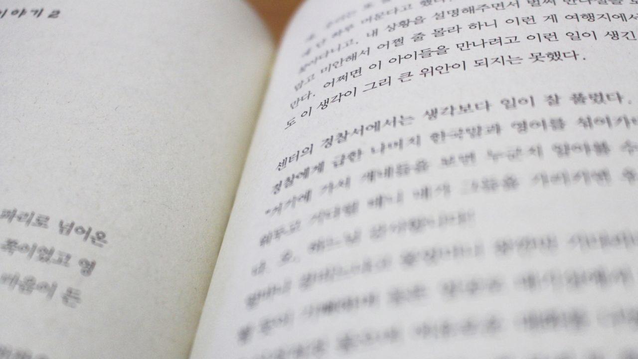 ハングル文字読み方の法則!正しく読むための10個の基礎知識!