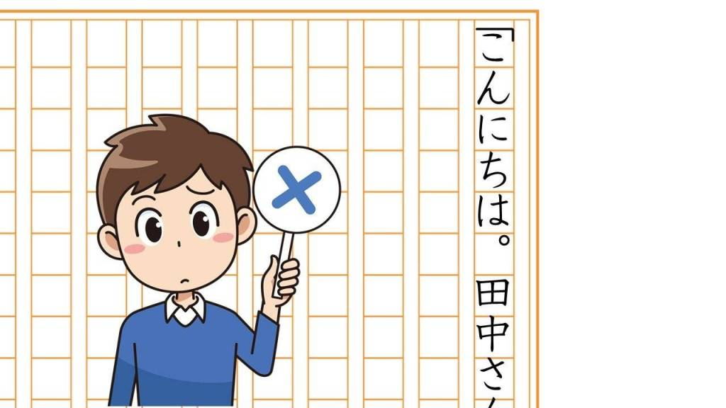 Genkouyoushi mistake No. 5 Quotation mark