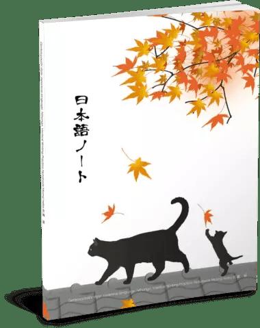 Japanese learning Practice Notebook Genkouyoushi