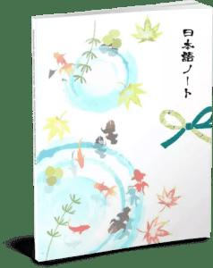 Genkouyoushi Japanese Notebook Kingyo