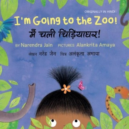 I'M GOING TO THE ZOO! (ENGLISH – HINDI)
