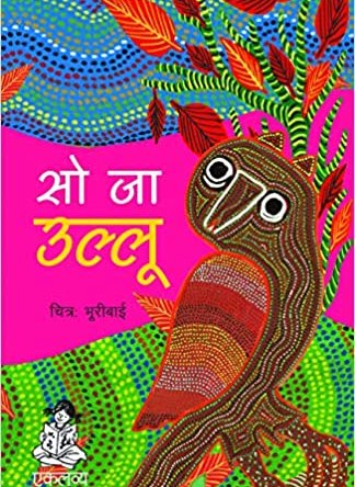 PICTURE BOOK PAIRS: SO JA ULLU / KHICHDI…EK LOK KATHA (HINDI)