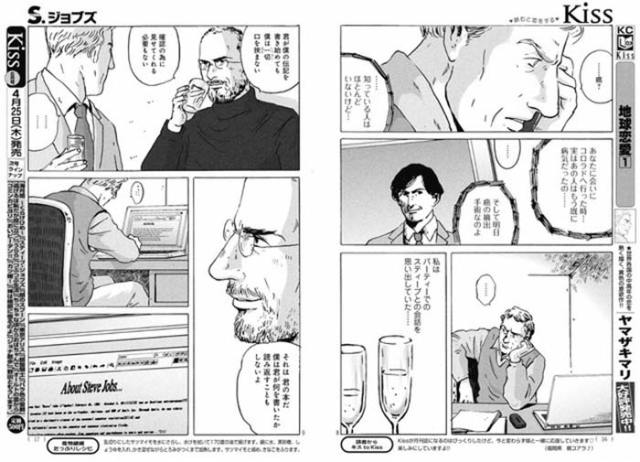 steve-jobs-manga-5-FSMdotCOM