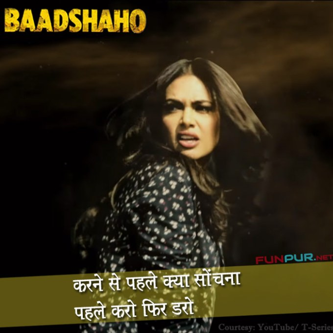 karne se pehle Baadshaho movie dialogue Quote