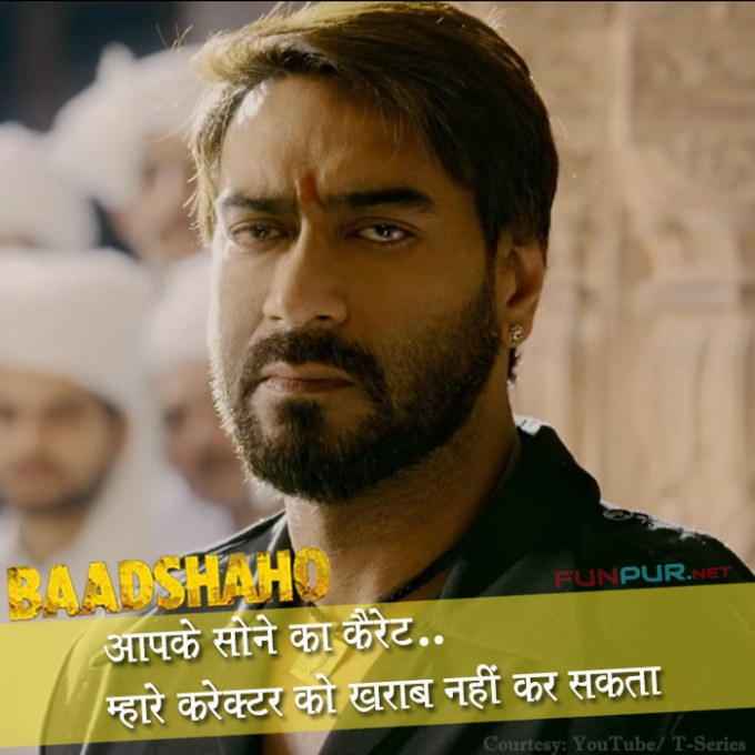 Mare Character Ko  Baadshaho movie dialogue Quote