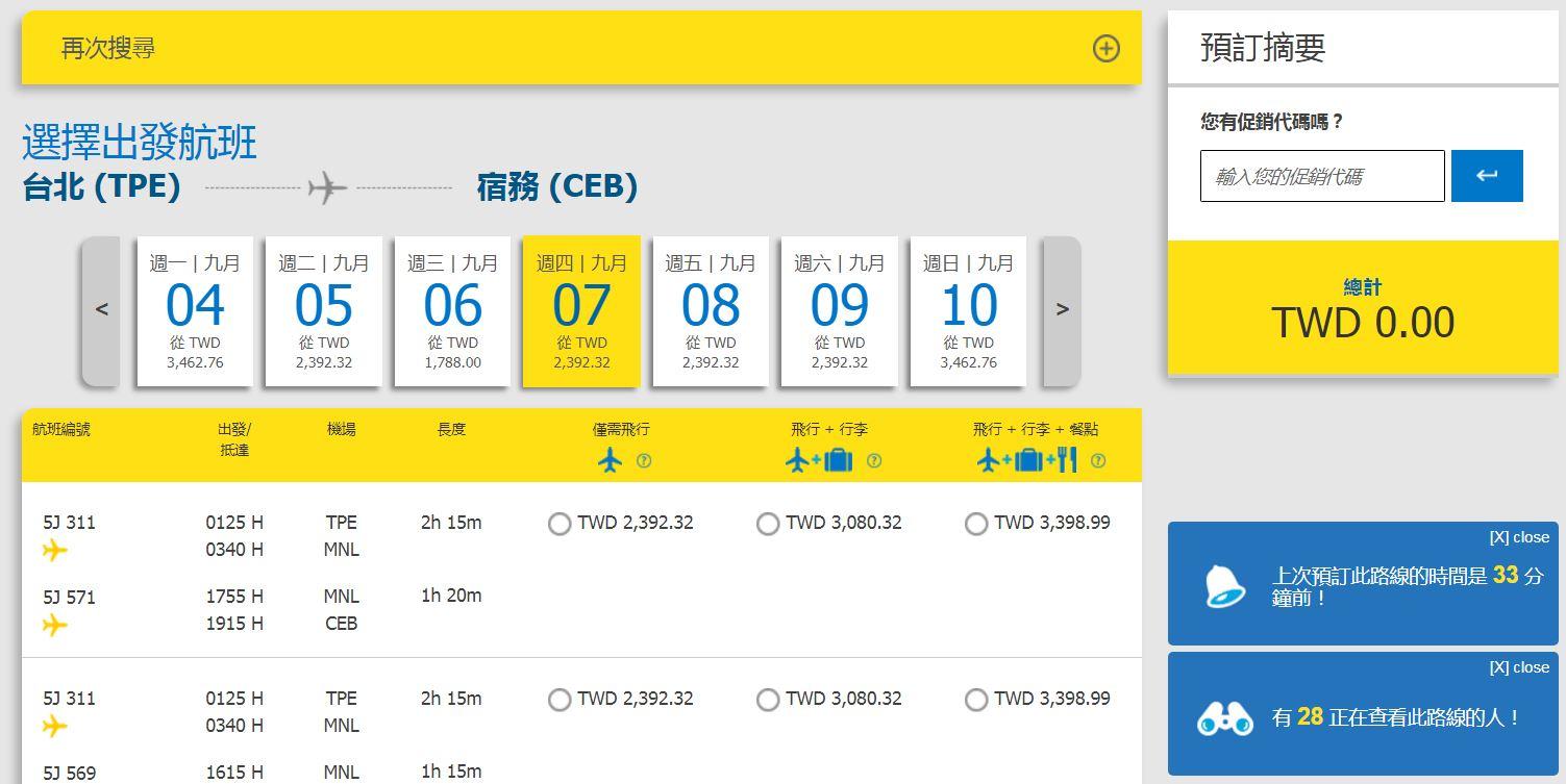 Step.2 選擇欲搭乘的航班、票價類型