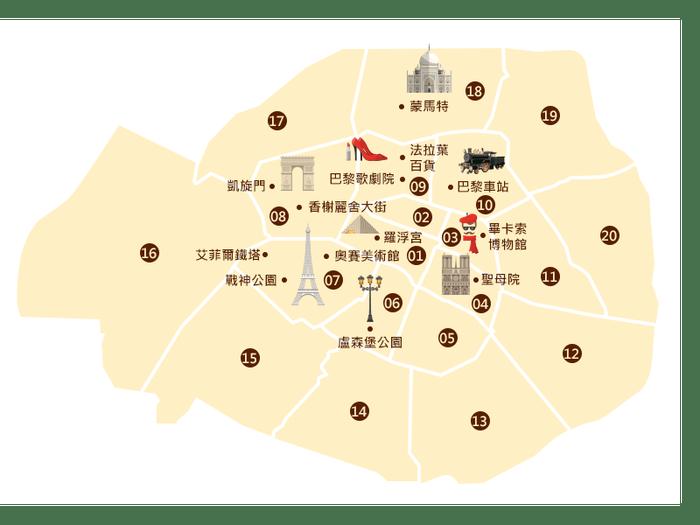 BLOG文章內圖_巴黎地圖