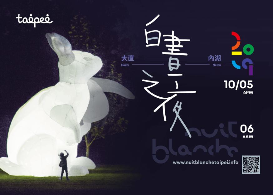 2019臺北白晝之夜_Nuite Blanche Taipei 2019主視覺