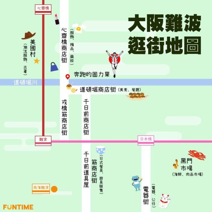 大阪難波逛街地圖