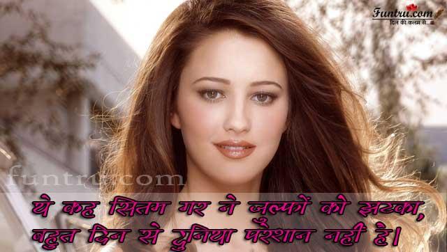 New Shayari For GIrlfriend - Zulfon Ko Jhatka