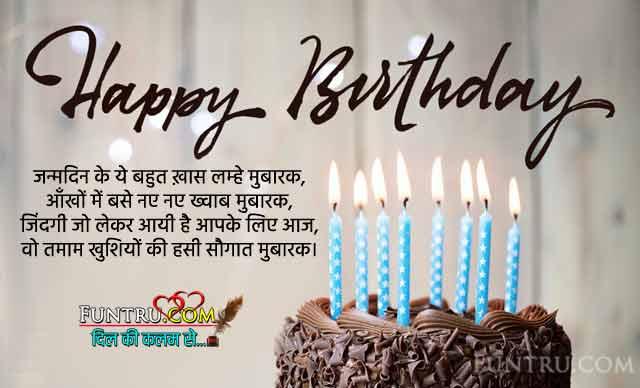 Birthday Shayari Janamdin Shayari B Day Wishes 3