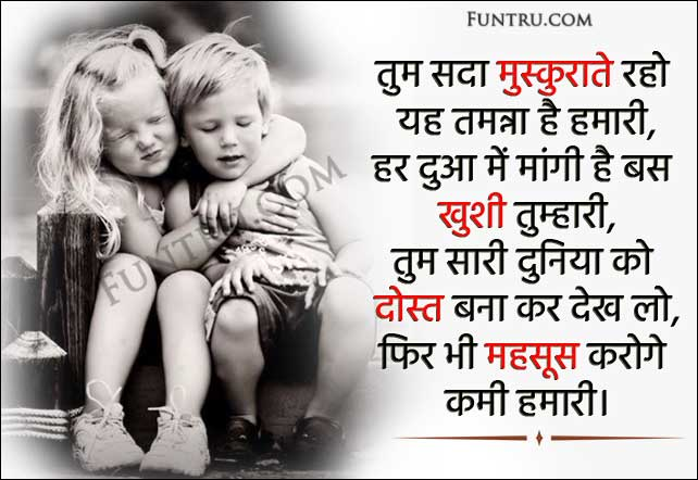 dosti shayari two child friend