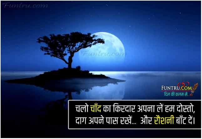 Hindi Chaand Shayari - Chand Ka Kirdaar