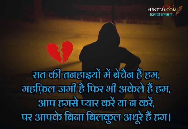 Loneliness Shayari Fir Bhi Akele