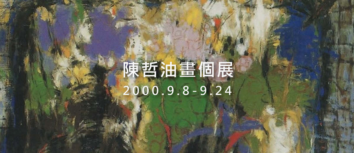 陳哲油畫個展 2000.9.8-9.24 - 凡亞丁丁藝術空間 Fun Year Ting Ting Art Gallery