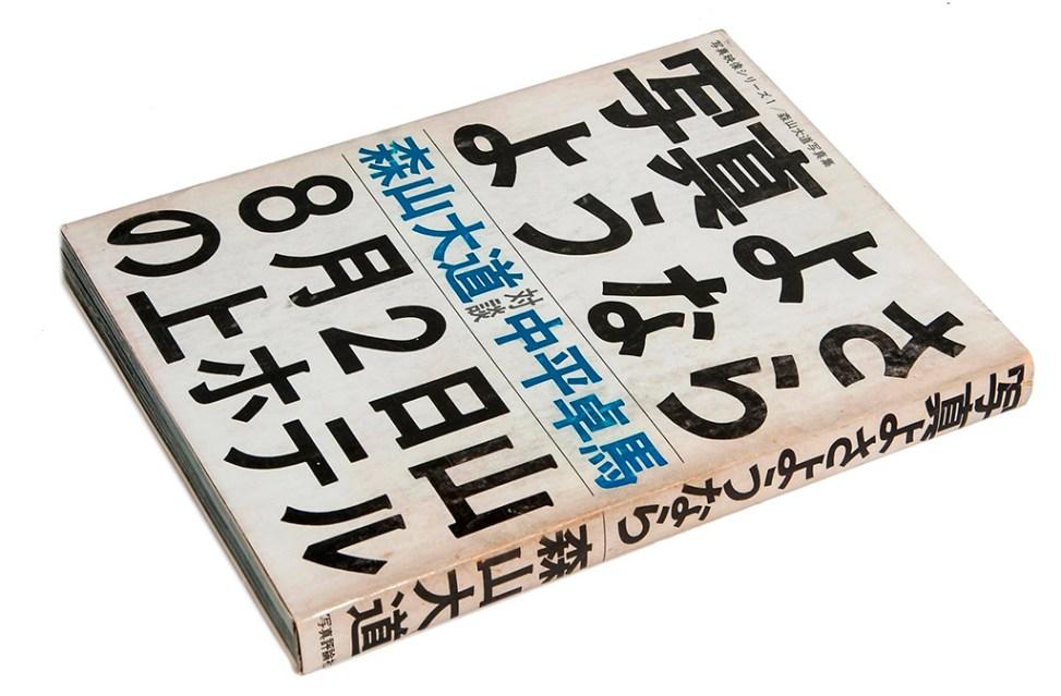 Daido Moriyama, Sashin yo Sayonara/Bye Bye Photography, Shashin Hyoron-sha, Tokyo 1972