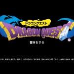 任天堂Switch ロト伝説シリーズ原点のドラゴンクエストをプレイしてみて