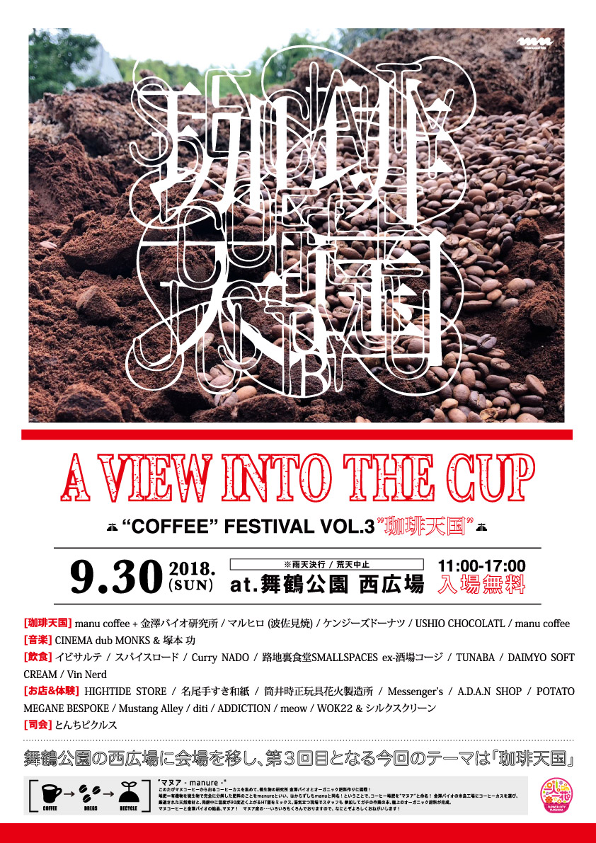 "A VIEW INTO THE CUP ""COFFEE"" FESTIVAL VOL.3 珈琲天国"
