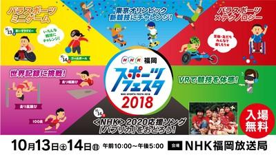 東京2020公認プログラム NHK福岡スポーツフェスタ2018