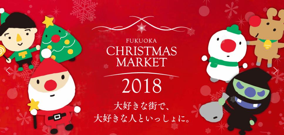 福岡クリスマスマーケット天神2018