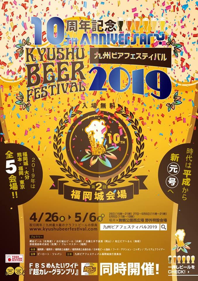 九州ビアフェスティバル2019福岡城会場