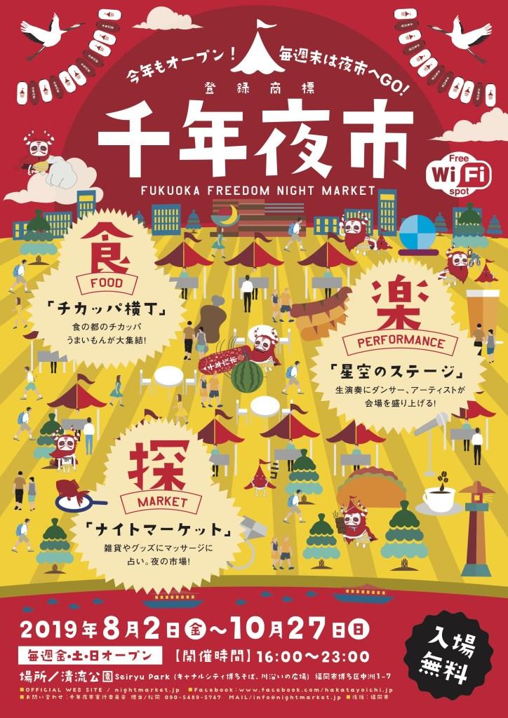 今年も始まる博多の街の風物詩 毎週金土日オープン!千年夜市