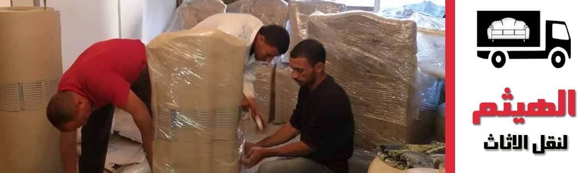 شركات شحن من مصر للسعودية 01019407496