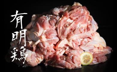 佐賀県の大自然の中でじっくり育てられた『有明鶏』