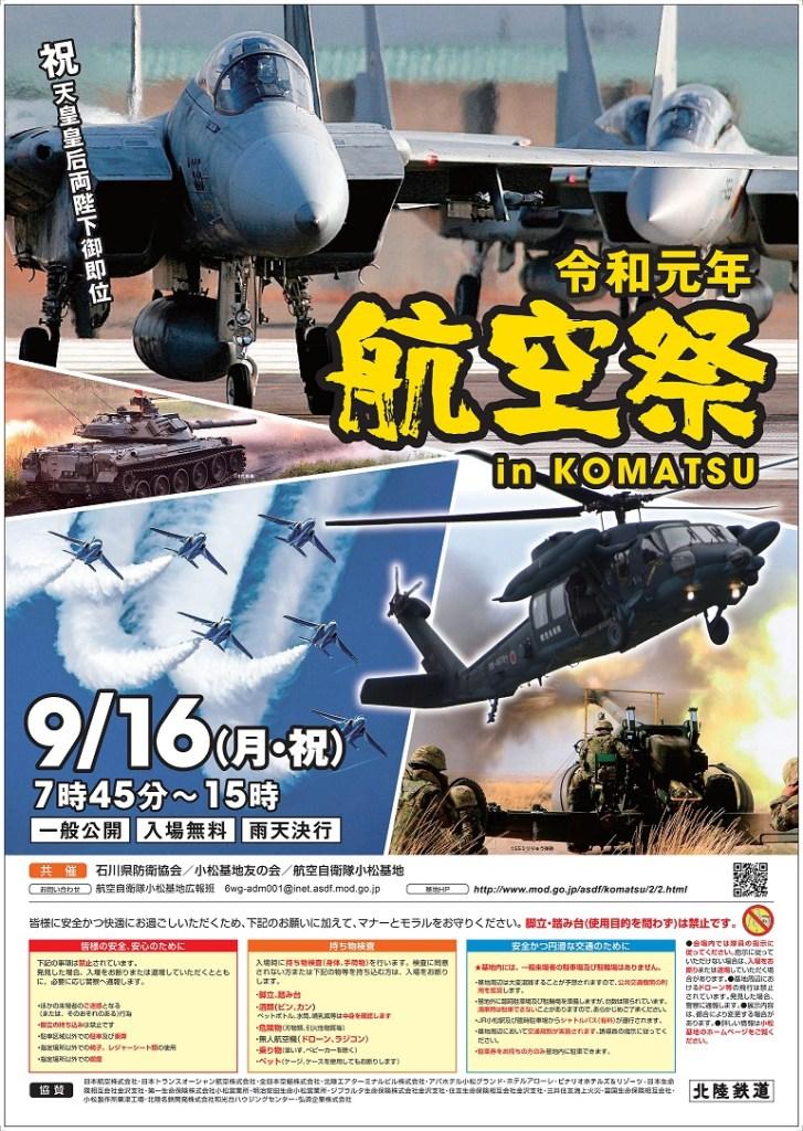 2019年小松基地航空祭ポスター(小松基地HPより)