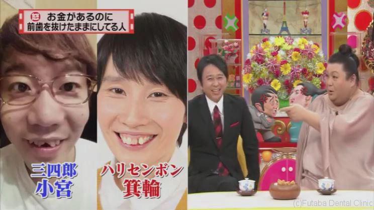 マツコ&有吉の怒り新党 - 16.02.03 haruka