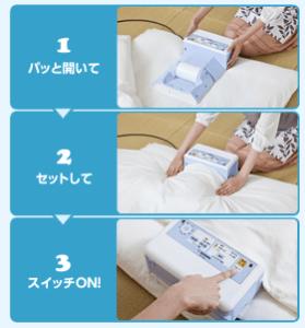 布団乾燥機手順