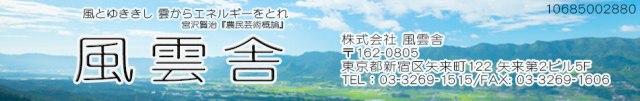 banner_fuun-sha-10685002880-1
