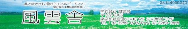 banner_fuun-sha-28144065040-1