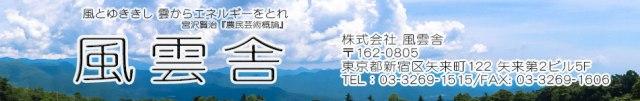 banner_fuun-sha-kobuchi02