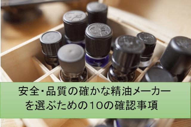 品質の確かな精油をメーカーを選ぶための10の確認事項