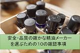 安全・品質の確かな精油を選ぶチェック項目10