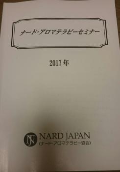 ナードセミナー2017テキスト